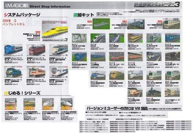 VRM3パンフレット2004-3