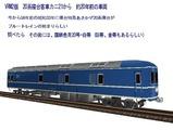 20系カニ22-VRM2