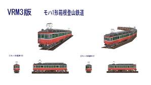 モハ1形箱根登山鉄道1