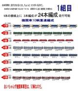力行シリーズ機関車軍団4-2