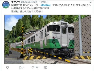 RailSim作者きのさきさんキハ58系東北色4