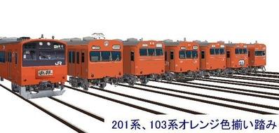 201系103系オレンジ色揃い踏みB