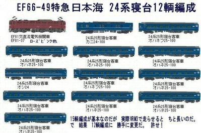 EF81-37日本海12輌編成