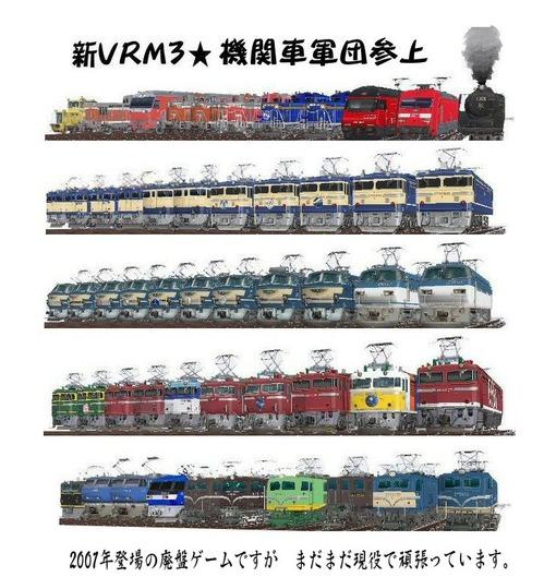 VRM3版機関車軍団1-1