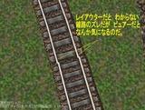 N ゲージ線路ズレビュアー1