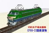 EF66-209