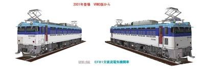 VRM3版EF81-502A