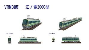 江ノ電2000型1
