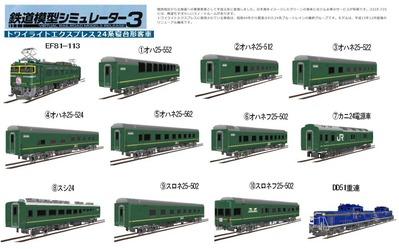 VRM3EF81113牽引24系25形トワイライト