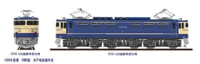 VRM2版EF65-528国鉄特急仕様