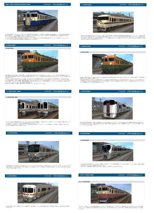 VRM5-近郊電車ファイル11-20
