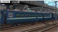 VRM5-10系客車編成3