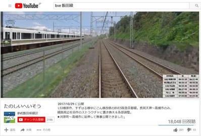 BVE飯田保線区並走前面展望動画2