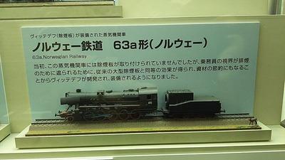 京都鉄道博物館67HOゲージノルウェー63a形