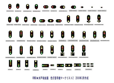 VRM3色灯信号関係マークリスト2