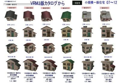 VRM3版部品リスト一般住宅7-12