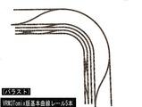 VRM3Tomix版カーブレール基本曲線2