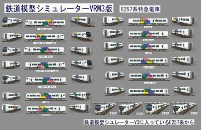 VRM3-E257系特急電車から2