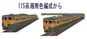 115系湘南色電車2