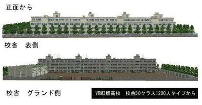 VRM3高校1200人タイプ2