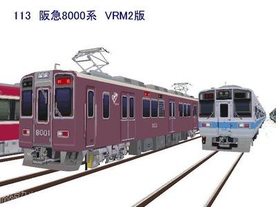 113 阪急8000系 VRM2版