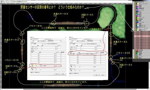 VRM5単線自動運転レイアウト画像から4