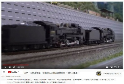 国鉄伯備線SLD51三重連Nゲージ動画2
