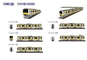 209系500番台総武線色VRM2版1