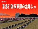 京急2100軍団1