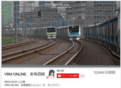 VRMonLine東海道線緑川鈴1