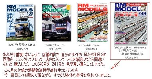 RM-MODELS-中古本2018.7.17購入