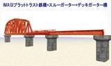 IMAGICプラットトラスト鉄橋1赤