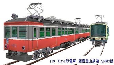 119 モハ1形箱根登山鉄道