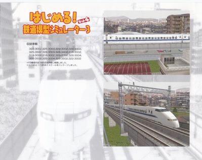 はじめる鉄道模型シミュレーター300系3