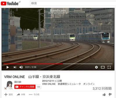 VRMonline緑川鈴さん山手線