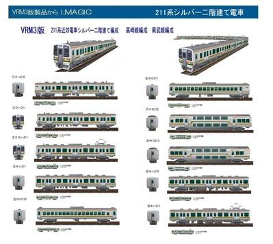 越河レイアウト電車シリーズ76-211系二階建てA