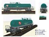 VRM3版貨物車両14年前のタキ43000-4