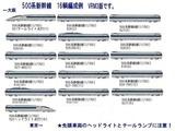 新幹線編成500系ひかり-16