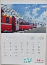 富士通カレンダー2017
