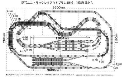 KATOレイアウトプラン6-9-完成図面2.11-2