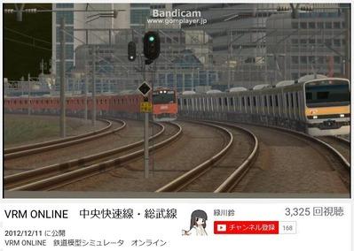 VRMonLine中央線緑川鈴3