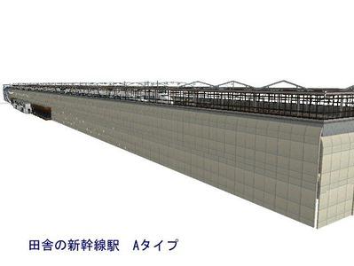 田舎の新幹線駅Aタイプ2
