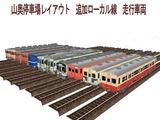 待避線レイアウト追加ローカル線総集編2