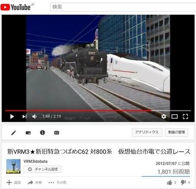 VRM3版C62つばめ新旧バトル仙台市電2012.7
