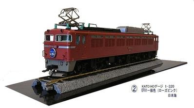 EF81一般色ローズピンクHoゲージ2
