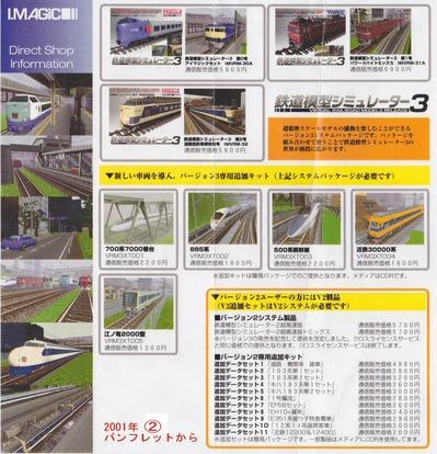 VRM3パンフレット2001-2