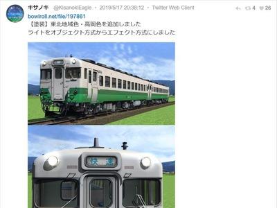RailSim作者きのさきさんキハ58系東北色1