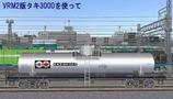 VRM仮想タンク車8