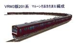 201系マルーン色阪急色VRM3-7
