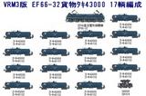 EF66-32貨物タキ43000